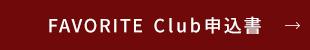 favoriteclub申込書